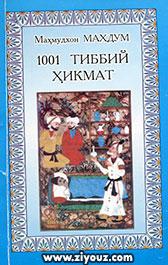 Маҳмуд Ҳасаний. 1001 тиббий ҳикмат