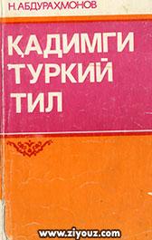 Н.Абдураҳмонов. Қадимги туркий тил
