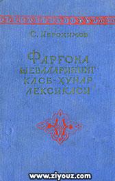 Собиржон Иброҳимов. Фарғона шеваларининг касб-ҳунар лексикаси