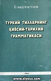 Ё.Абдурасулов. Туркий тилларнинг қиёсий-тарихий грамматикаси